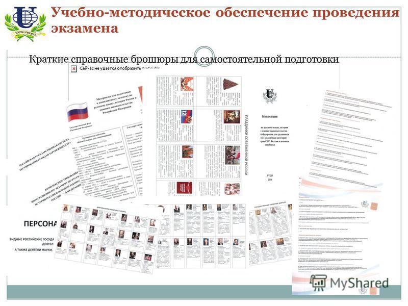 Учебно-методическое обеспечение проведения экзамена Краткие справочные брошюры для самостоятельной подготовки