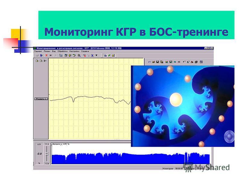 Мониторинг КГР в БОС-тренинге
