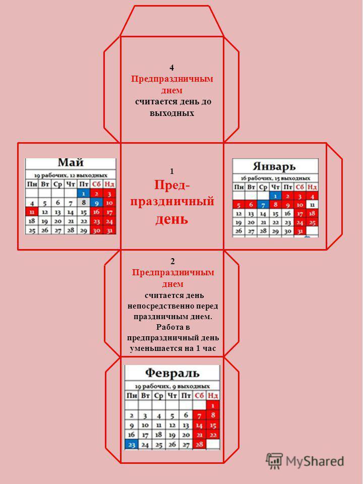 Подробный календарь на май