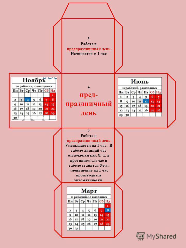 Выходные и праздничные дни в беларуси в 2016