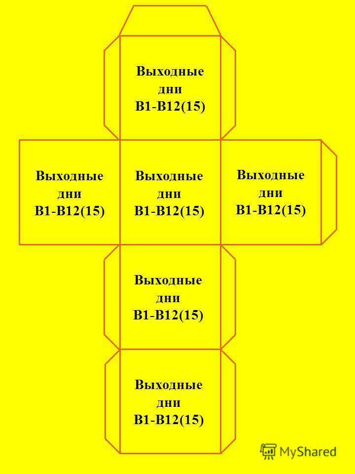 Выходные дни В1-В12(15) Выходные дни В1-В12(15) Выходные дни В1-В12(15) Выходные дни В1-В12(15) Выходные дни В1-В12(15) Выходные дни В1-В12(15)