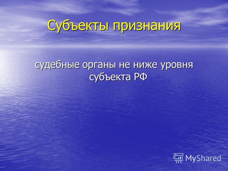Субъекты признания судебные органы не ниже уровня субъекта РФ
