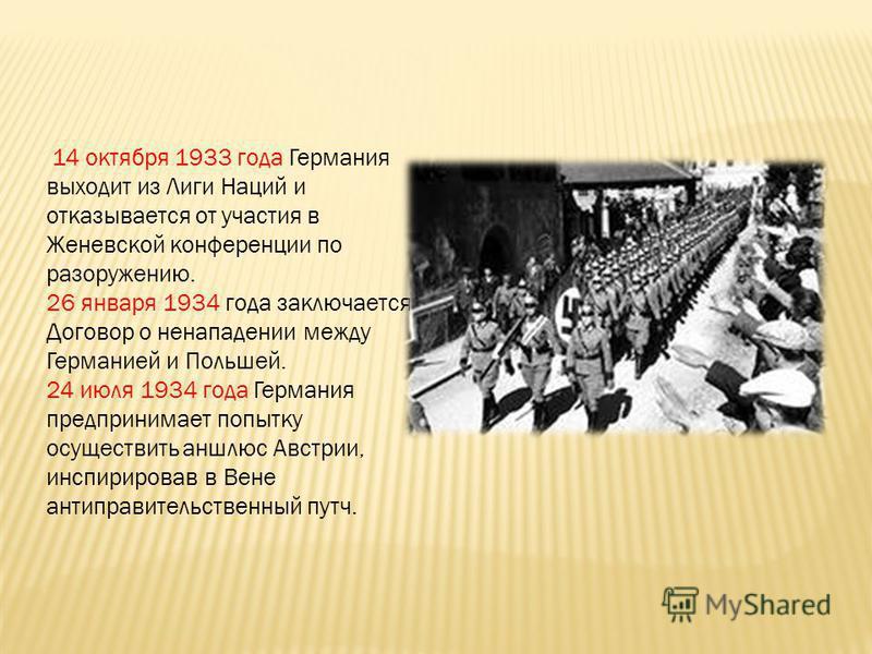 14 октября 1933 года Германия выходит из Лиги Наций и отказывается от участия в Женевской конференции по разоружению. 26 января 1934 года заключается Договор о ненападении между Германией и Польшей. 24 июля 1934 года Германия предпринимает попытку ос