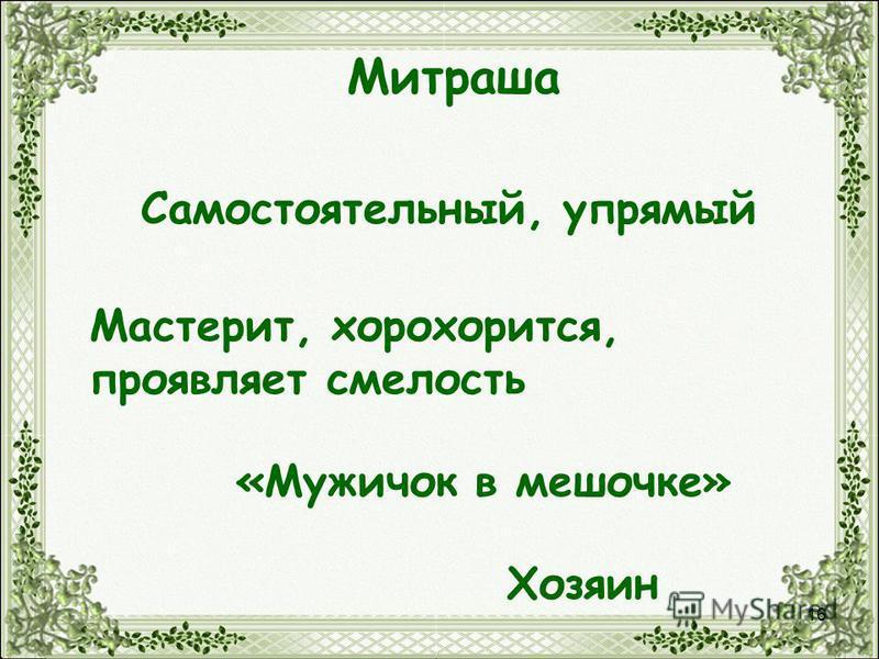 16 Митраша Самостоятельный, упрямый Мастерит, хорохорится, проявляет смелость «Мужичок в мешочке» Хозяин