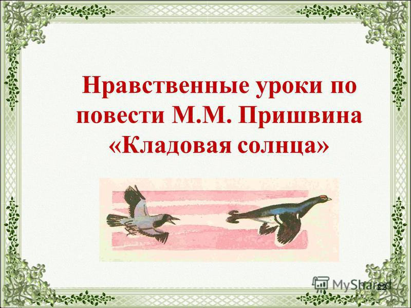 22 Нравственные уроки по повести М.М. Пришвина «Кладовая солнца»