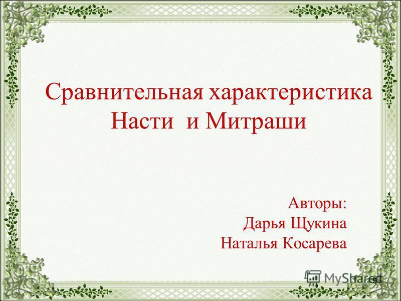Сравнительная характеристика Насти и Митраши Авторы: Дарья Щукина Наталья Косарева 9