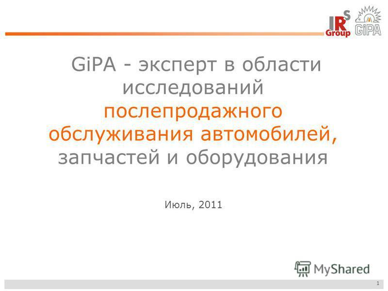 1 GiPA - эксперт в области исследований послепродажного обслуживания автомобилей, запчастей и оборудования Июль, 2011