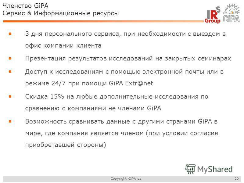 Copyright GiPA sa 20 3 дня персонального сервиса, при необходимости с выездом в офис компании клиента Презентация результатов исследований на закрытых семинарах Доступ к исследованиям с помощью электронной почты или в режиме 24/7 при помощи GiPA Extr