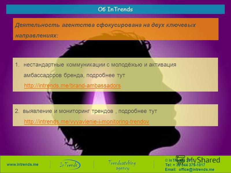 Copyright GiPA sa Об InTrends Деятельность агентства сфокусирована на двух ключевых направлениях: 1. нестандартные коммуникации с молодёжью и активация амбассадоров бренда, подробнее тут http://intrends.me/brand-ambassadors 2. выявление и мониторинг