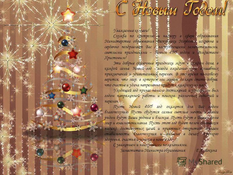 Уважаемые коллеги ! Служба по контролю и надзору в сфере образования Министерства образования Республики Мордовия искренне и сердечно поздравляет Вас с наступающими замечательными, светлыми праздниками – Новым 2015 годом и Рождеством Христовым ! Эти