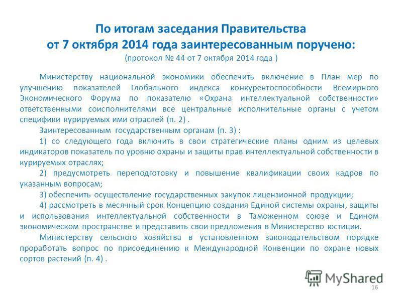 По итогам заседания Правительства от 7 октября 2014 года заинтересованным поручено: (протокол 44 от 7 октября 2014 года ) Министерству национальной экономики обеспечить включение в План мер по улучшению показателей Глобального индекса конкурентоспосо