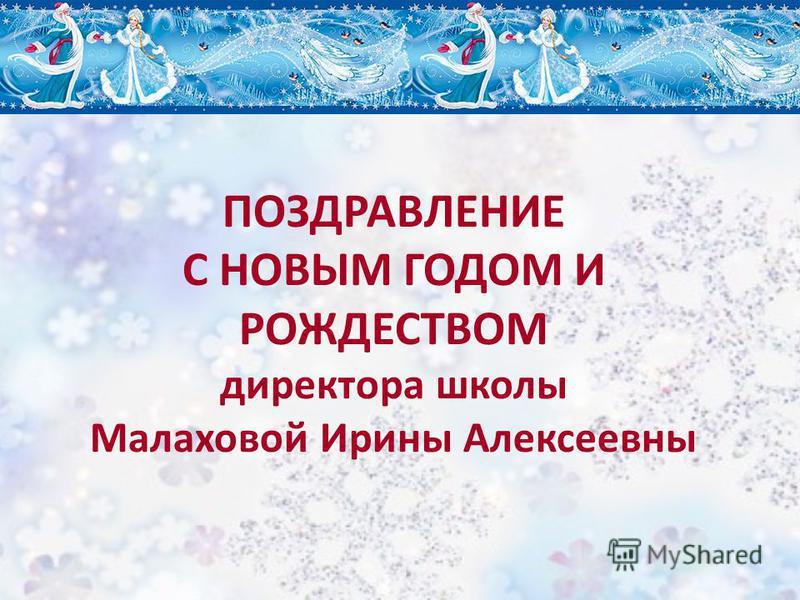 ПОЗДРАВЛЕНИЕ С НОВЫМ ГОДОМ И РОЖДЕСТВОМ директора школы Малаховой Ирины Алексеевны
