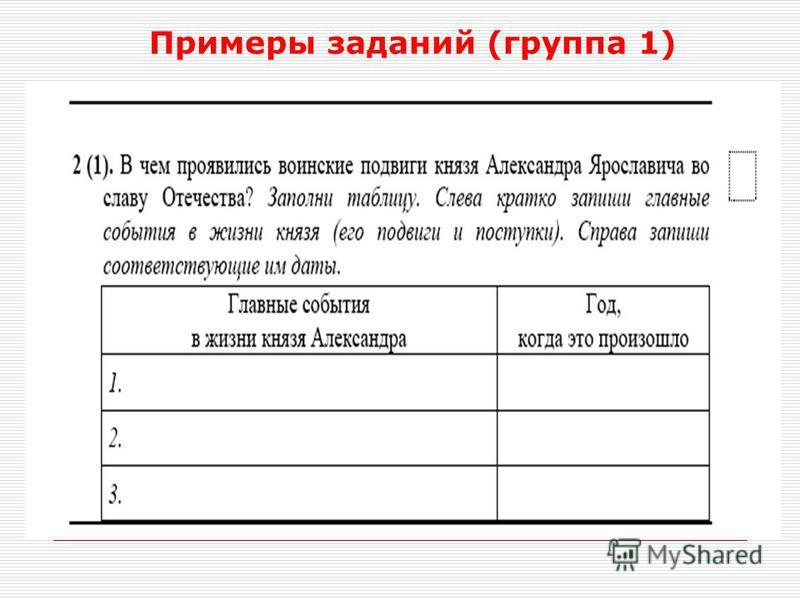 Примеры заданий (группа 1)