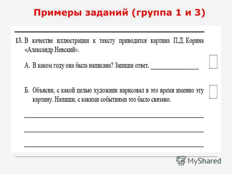 Примеры заданий (группа 1 и 3)