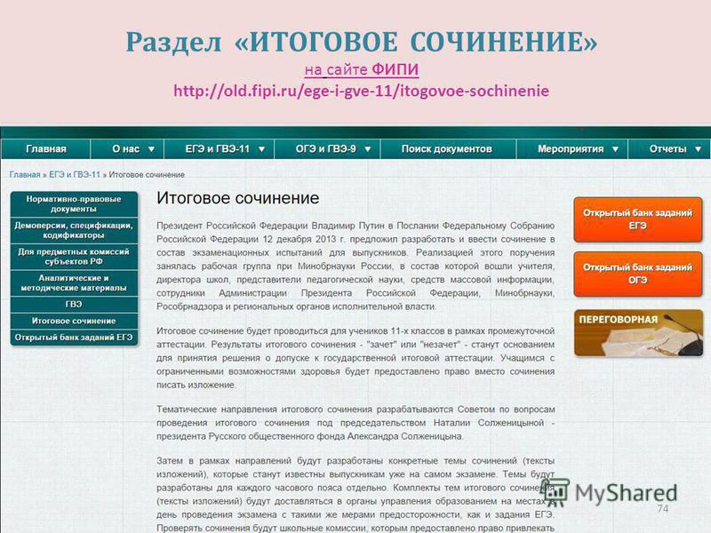 Раздел «ИТОГОВОЕ СОЧИНЕНИЕ» на сайте ФИПИ http://old.fipi.ru/ege-i-gve-11/itogovoe-sochinenie 74