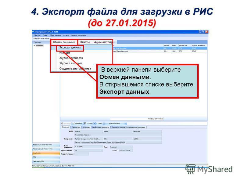 4. Экспорт файла для загрузки в РИС (до 27.01.2015) В верхней панели выберите Обмен данными. В открывшемся списке выберите Экспорт данных.