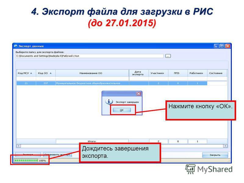 4. Экспорт файла для загрузки в РИС (до 27.01.2015) Нажмите кнопку «ОК». Дождитесь завершения экспорта.