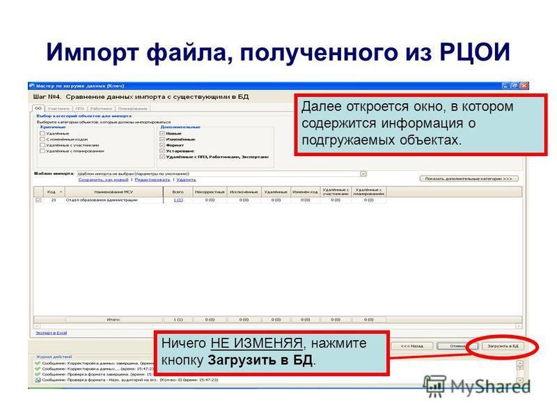 Импорт файла, полученного из РЦОИ Далее откроется окно, в котором содержится информация о подгружаемых объектах. Ничего НЕ ИЗМЕНЯЯ, нажмите кнопку Загрузить в БД.