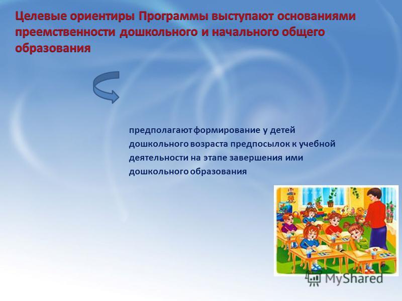 предполагают формирование у детей дошкольного возраста предпосылок к учебной деятельности на этапе завершения ими дошкольного образования