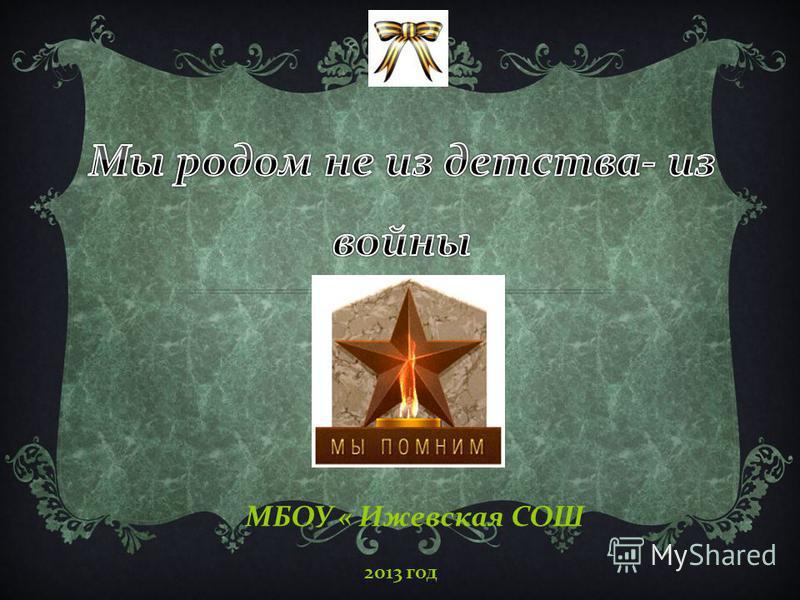 МБОУ « Ижевская СОШ 2013 год