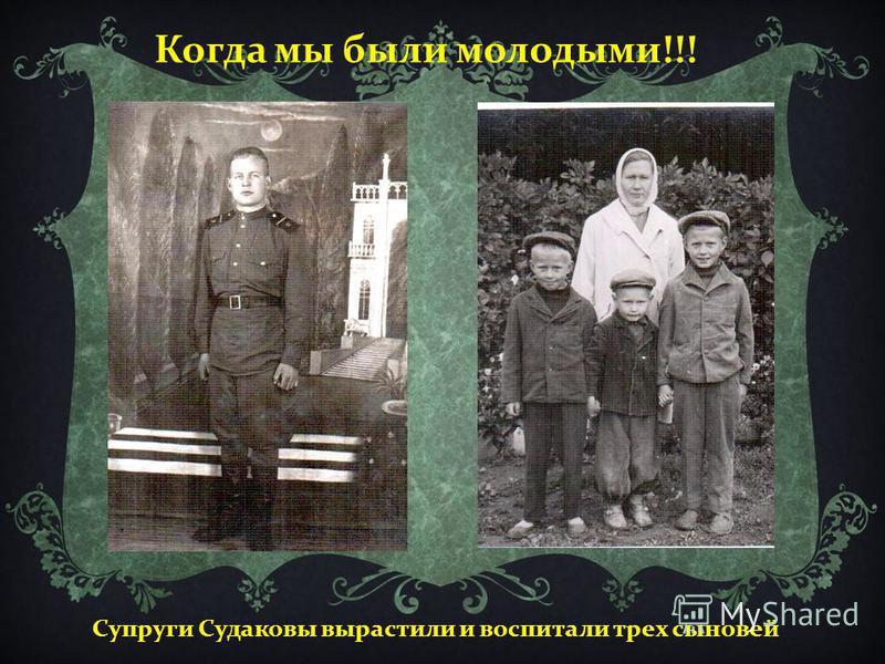 Когда мы были молодыми !!! Супруги Судаковы вырастили и воспитали трех сыновей