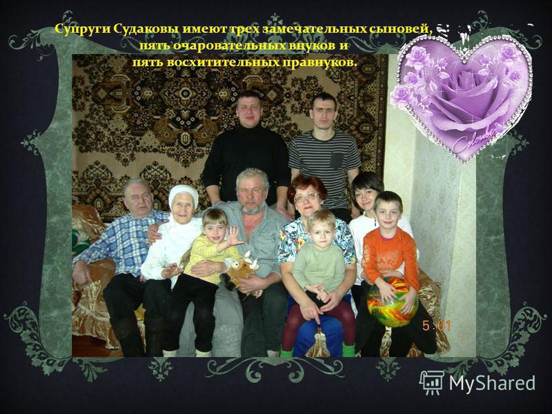 Супруги Судаковы имеют трех замечательных сыновей, пять очаровательных внуков и пять восхитительных правнуков.