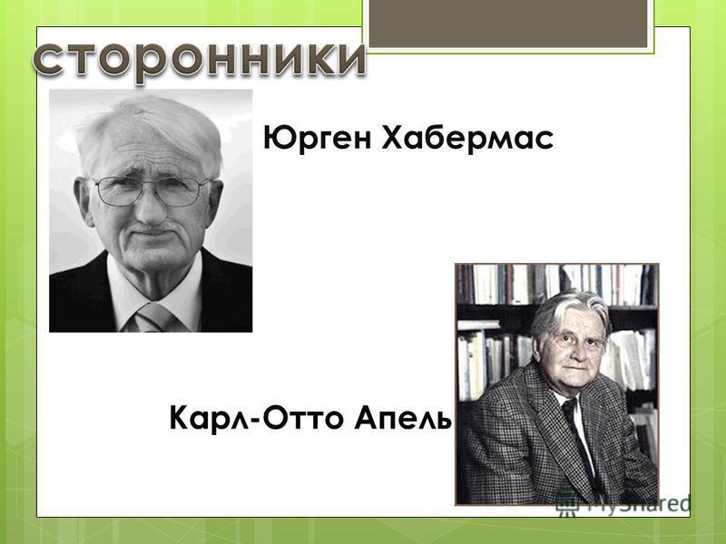 Юрген Хабермас Карл-Отто Апель