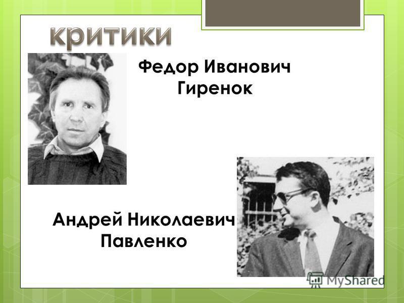 Федор Иванович Гиренок Андрей Николаевич Павленко