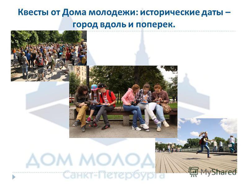 Квесты от Дома молодежи : исторические даты – город вдоль и поперек.