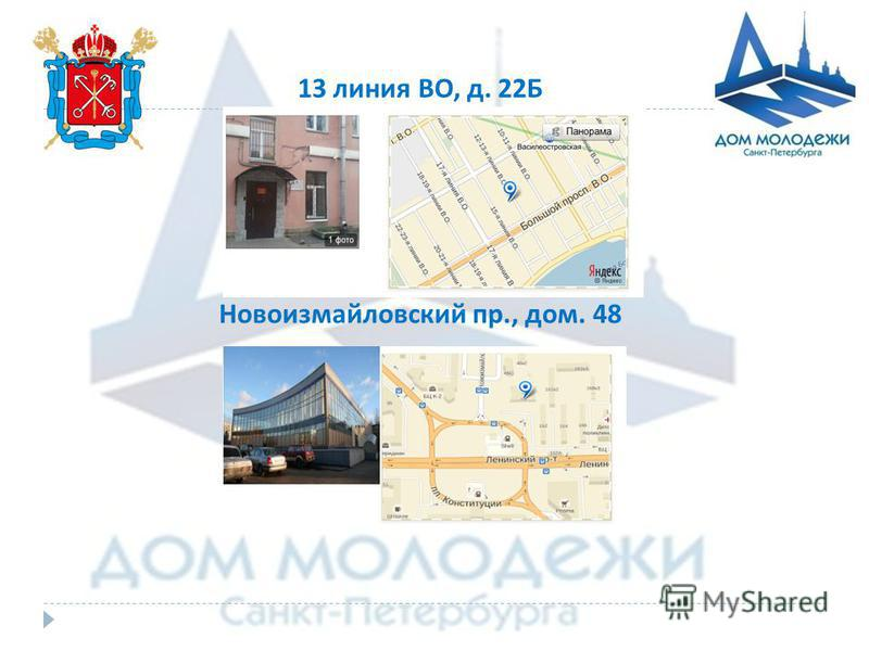 13 линия ВО, д. 22Б Новоизмайловский пр., дом. 48