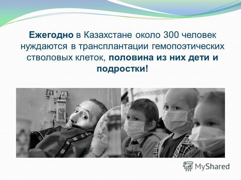 Цель регистра Спасение жизни соотечественников страдающих онкогематологическими заболеваниями (рак крови)