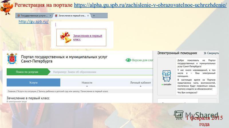 1 февраля 2015 года Регистрация на портале https://alpha.gu.spb.ru/zachislenie-v-obrazovatelnoe-uchrezhdenie/ https://alpha.gu.spb.ru/zachislenie-v-obrazovatelnoe-uchrezhdenie/ http://gu.spb.ru/