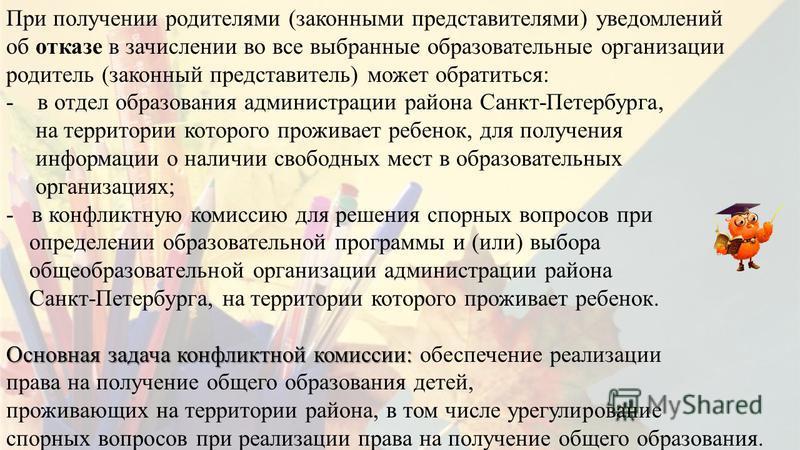 При получении родителями (законными представителями) уведомлений об отказе в зачислении во все выбранные образовательные организации родитель (законный представитель) может обратиться: - в отдел образования администрации района Санкт-Петербурга, на т