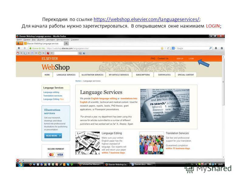 Переходим по ссылке https://webshop.elsevier.com/languageservices/; Для начала работы нужно зарегистрироваться. В открывшемся окне нажимаем LOGIN;https://webshop.elsevier.com/languageservices/