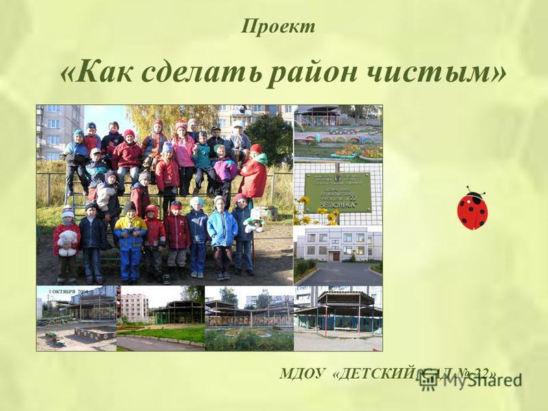 МДОУ «ДЕТСКИЙ САД 22» Проект «Как сделать район чистым»