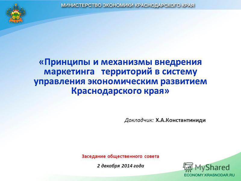 Заседание общественного совета 2 декабря 2014 года Докладчик: Х.А.Константиниди