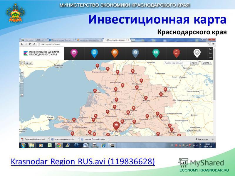 Инвестиционная карта Краснодарского края Krasnodar Region RUS.avi (119836628)