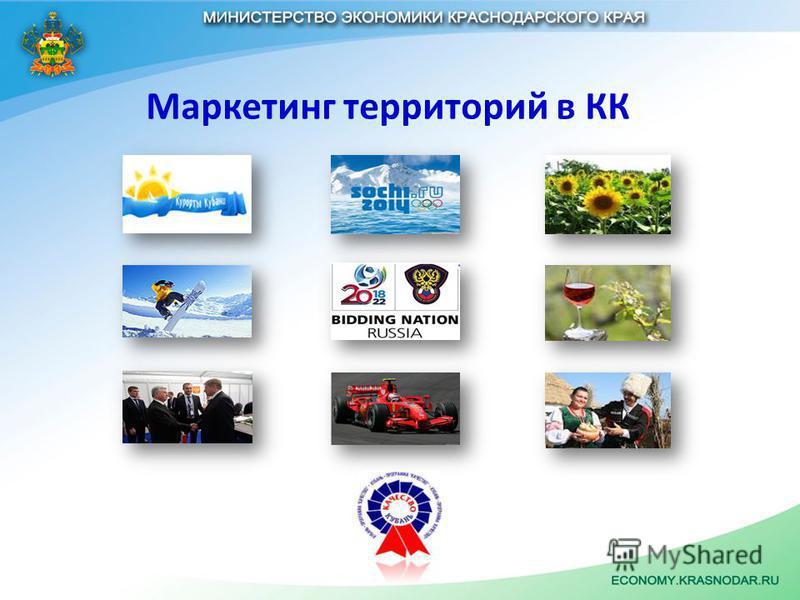Маркетинг территорий в КК