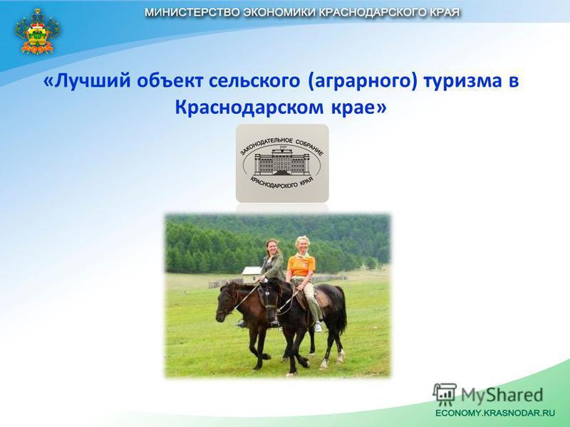 «Лучший объект сельского (аграрного) туризма в Краснодарском крае»