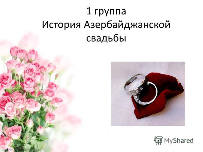 1 группа История Азербайджанской свадьбы