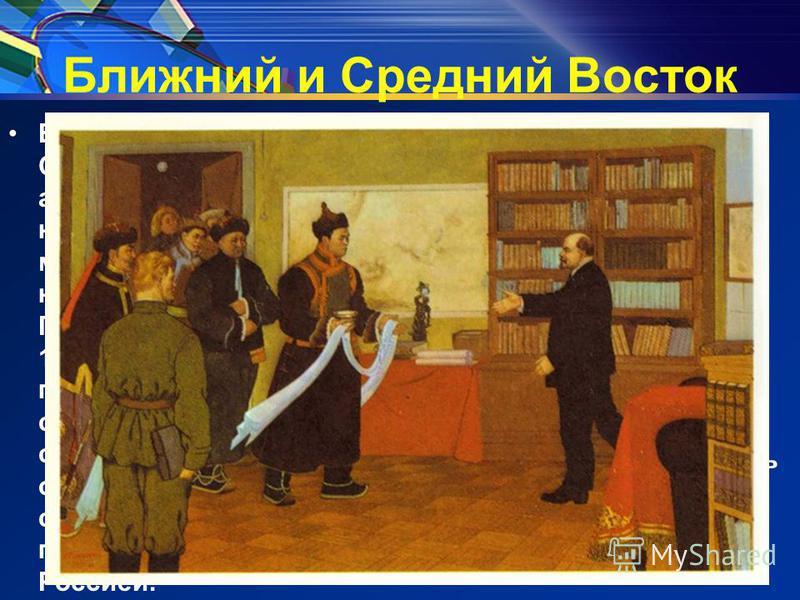 Ближний и Средний Восток В 19181921 гг. с помощью Советской России Народная армия Монголии отбила нападение китайских милитаристов и отстояла независимость страны. Прибывшая в Москву в октябре 1921 г. делегация Монголии во главе с Сухе-Батором подпис