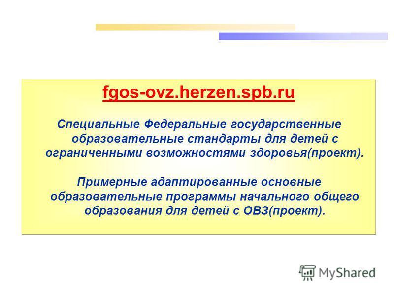 fgos-ovz.herzen.spb.ru Специальные Федеральные государственные образовательные стандарты для детей с ограниченными возможностями здоровья(проект). Примерные адаптированные основные образовательные программы начального общего образования для детей с О
