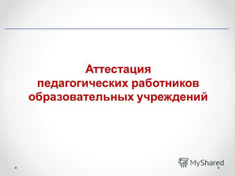 Аттестация педагогических работников образовательных учреждений