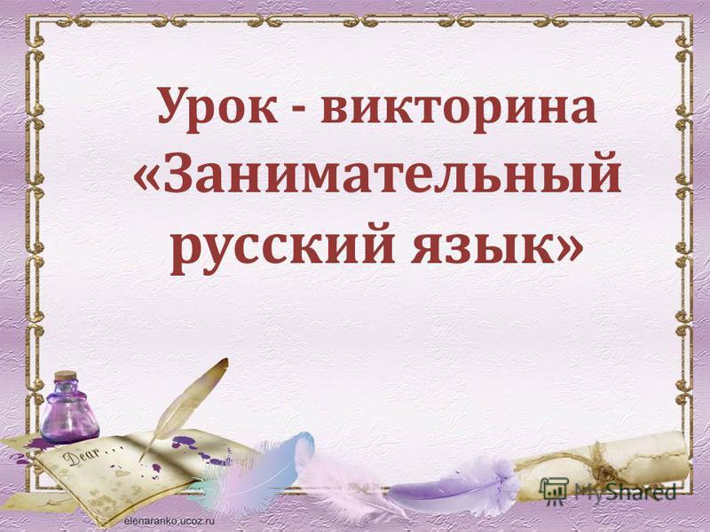 Урок - викторина «Занимательный русский язык»