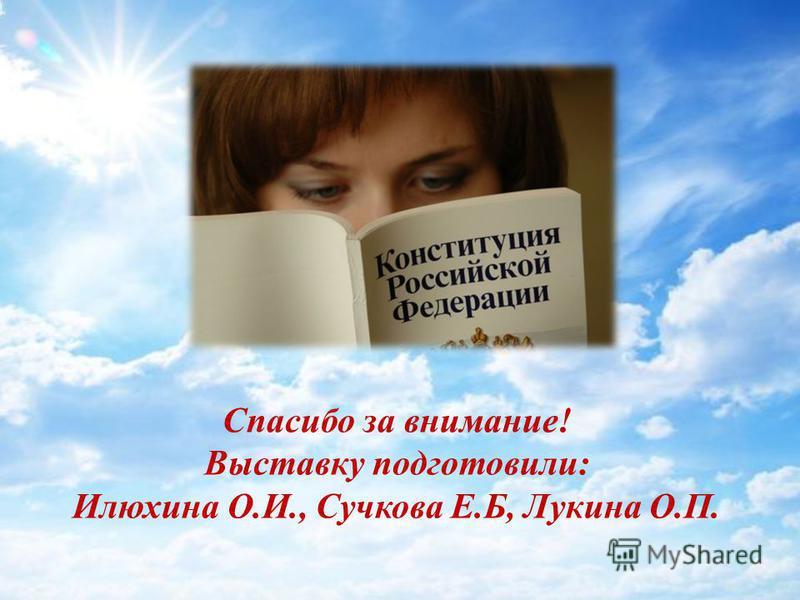 Спасибо за внимание! Выставку подготовили: Илюхина О.И., Сучкова Е.Б, Лукина О.П.