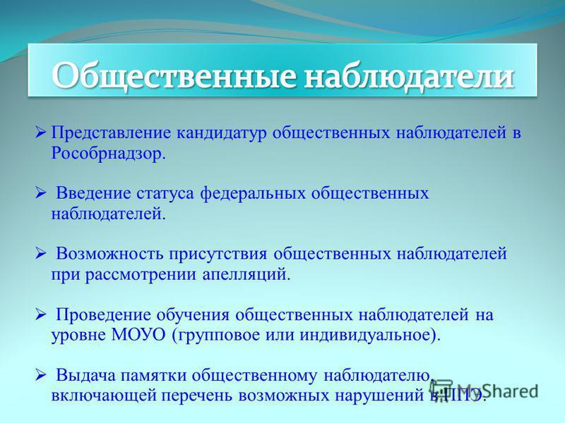 Представление кандидатур общественных наблюдателей в Рособрнадзор. Введение статуса федеральных общественных наблюдателей. Возможность присутствия общественных наблюдателей при рассмотрении апелляций. Проведение обучения общественных наблюдателей на