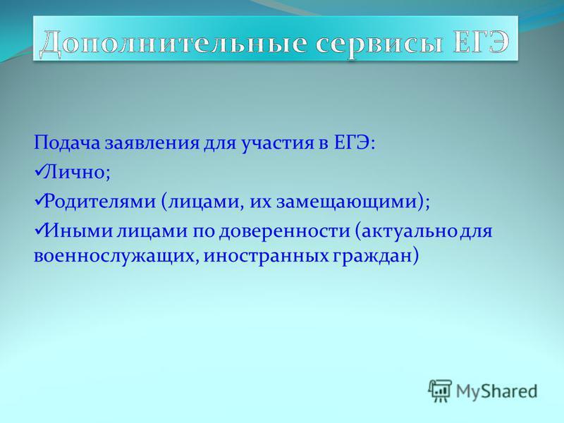 Подача заявления для участия в ЕГЭ: Лично; Родителями (лицами, их замещающими); Иными лицами по доверенности (актуально для военнослужащих, иностранных граждан)