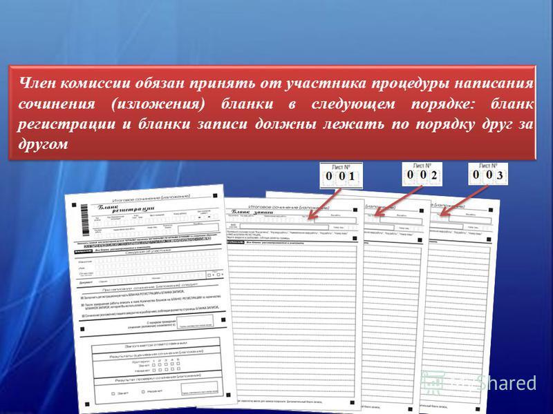 Член комиссии обязан принять от участника процедуры написания сочинения (изложения) бланки в следующем порядке: бланк регистрации и бланки записи должны лежать по порядку друг за другом