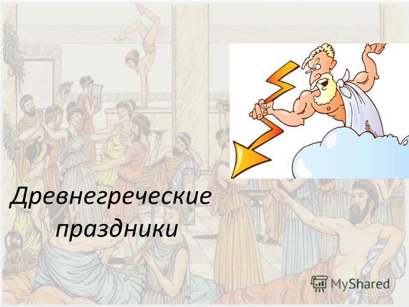 Древнегреческие праздники