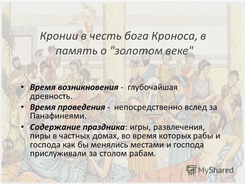 Кронии в честь бога Кроноса, в память о